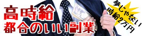 高時給、都合のよい時だけの副業、時給2万円可能